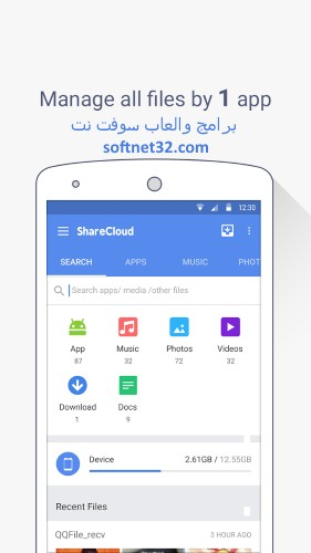 تحميل برنامج Share Apps مشاركة التطبيقات المجاني للاندرويد