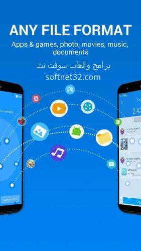 تحميل برنامج شير ات SHAREit لمشاركة التطبيقات والملفات على الموبايل