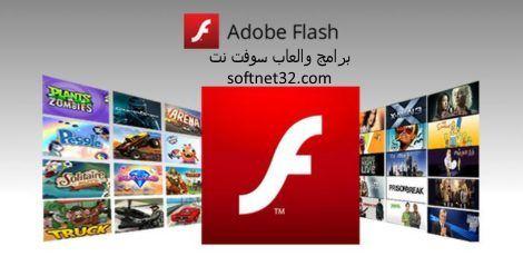 تحميل برنامج Adobe AIR تنزيل مباشر مجاني بالعربية بحجم صغير