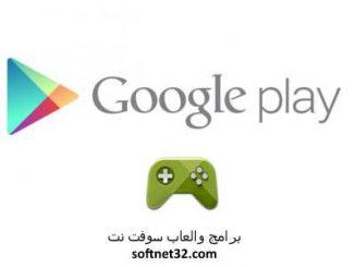 برنامج تحميل العاب من google play,