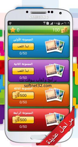تحميل لعبة احزر الصورة بالعربي مجانية لجميع الهواتف الذكية