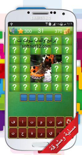تحميل لعبة احزر الصورة بالعربي مجانا لجميع الهواتف الذكية