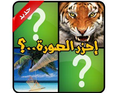 تحميل لعبة احزر الصورة بالعربي مجانا لجميع الهواتف الذكية كاملة