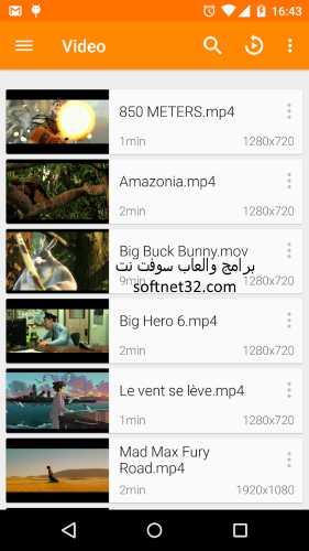 تحميل برنامج القمع في ال سي VLC for Android مشغل كل انواع الفيديو
