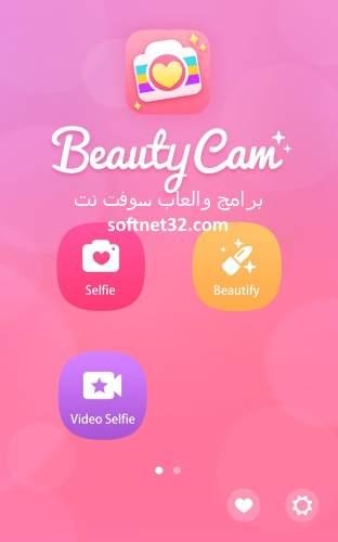 تحميل افضل برنامج تعديل الصور بيوتي كاميرا Beauty Camera