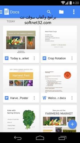 تحميل برنامج محرّر مستندات Google