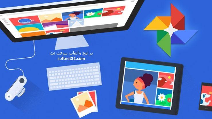 تحميل برنامج Google Photos صور جوجل لجميع انواع الهواتف الذكية