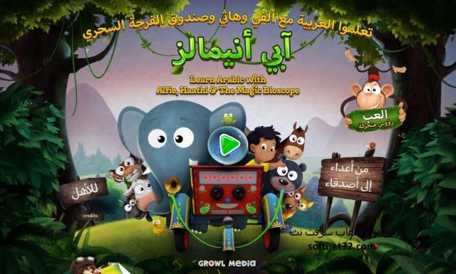 تحميل افضل تطبيق تعليم الاطفال الالوان والحيوانات Appy Animals Arabic