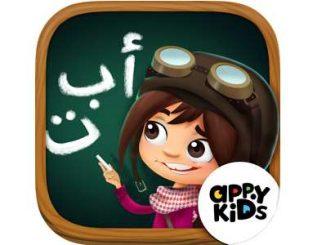 تحميل برامج تعليمية للاطفال 2017