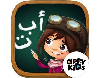 تحميل برنامج تعليم الطفل الحروف والارقام للمرحلة الابتدائية apk