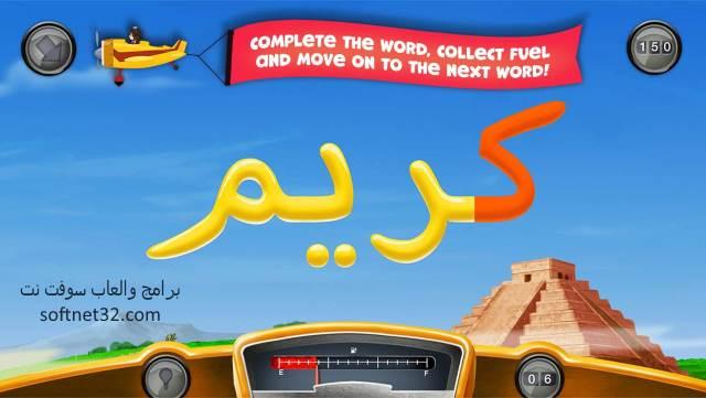 وهي لعبة شيقة للأطفال مقرونة بسيارة تتقدم نحو خط النهاية عند الإجابة على  الأسئلة حول الحروف العربية ، وبذلك نكون أول من أستخدم الألعاب التفاعلية  الإلكترونية ...