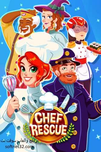 تحميل العاب طبخ للاندرويد بحجوم صغيرة - لعبة الشيف Chef Rescue