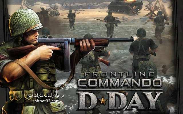تحميل العاب اكشن حربية للاندرويد لعبة خط الهجوم Commando Day