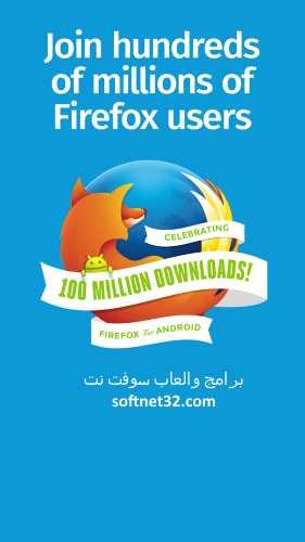 تحميل متصفح فايرفوكس Firefox باللغة العربية لجميع الهواتف الذكية