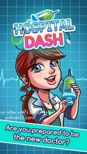 تحميل العاب اطفال للاندرويد والكمبيوتر - لعبة غرفة الطوارئ Hospital Dash