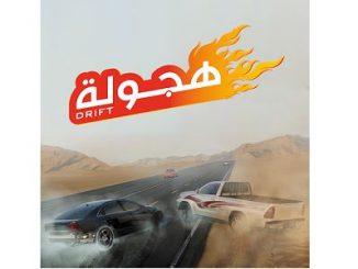 تحميل اجمل لعبة تفحيط سيارات للاندرويد هجولة النسخة العربية