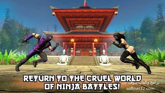 تحميل لعبة كونغ فو قتال النينجا Ninja Kung Fu Fighting