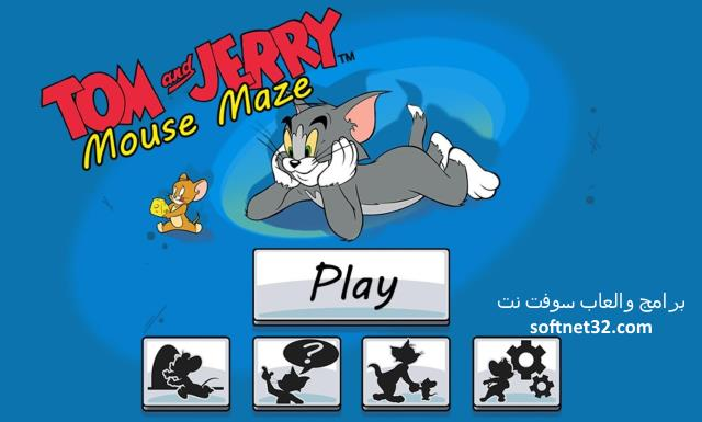 تحميل العاب توم وجيري من ميديا فاير Tom and Jerry