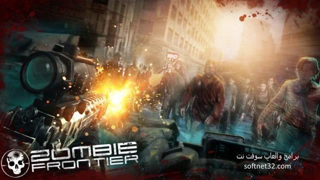 تحميل العاب اكشن للاندرويد apk - تحميل لعبة Zombie Frontier مجانا