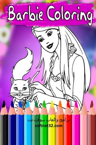 تحميل العاب رسم وتلوين بنات - لعبة تلوين باربي princess coloring