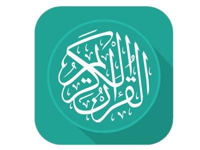 تحميل برنامج القران الكريم Al Quran صوت وصورة للكمبيوتر والموبايل