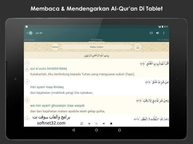 تحميل برنامج القرآن الكريم وتفسيره