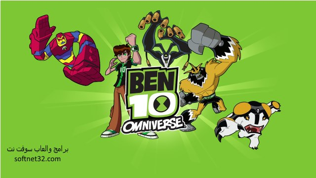 تحميل العاب بن تن Ben 10 مجانا للكمبيوتر والاندرويد 2017 -تحميل العاب بن تن 10