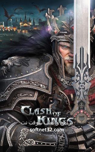 تحميل العاب كلاش اوف كلانس مجانا للاندرويد Clash of Kings