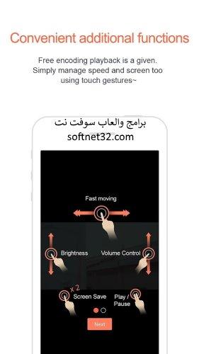 تحميل جوم بلاير 2018 GOM Player بالعربية اخر اصدار للاندرويد
