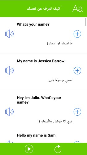 تحميل افضل برنامج تعليم اللغة الإنجليزية 2018 بالعربية للكمبيوتر والاندرويد