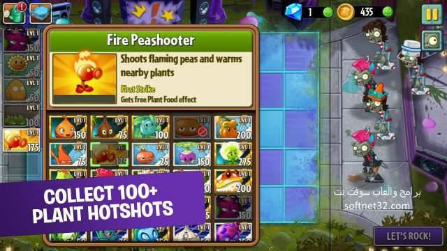 تحميل لعبة Plants vs. Zombies الزومبي ضد النباتات للكمبيوتر والاندرويد