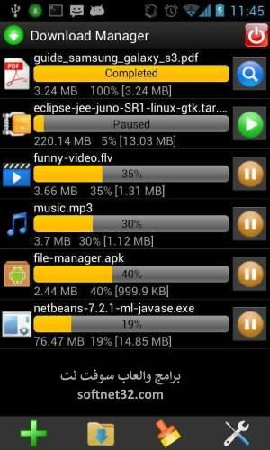 تحميل برنامج انترنت داونلود مانجر للموبايل مجانا