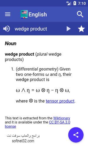 قاموس انجليزى عربي جوجل
