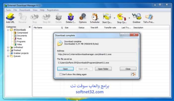 تحميل برنامج انترنت داونلود مانجر كامل