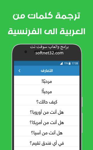 تحميل افضل برنامج تعلم اللغة الفرنسية بالعربية بدون انترنت للاندرويد