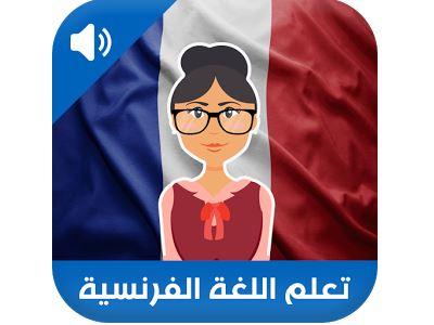 تحميل برنامج تعلم اللغة الفرنسية للكمبيوتر