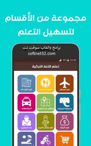 تعلم اللغة التركية بالعربية pdf