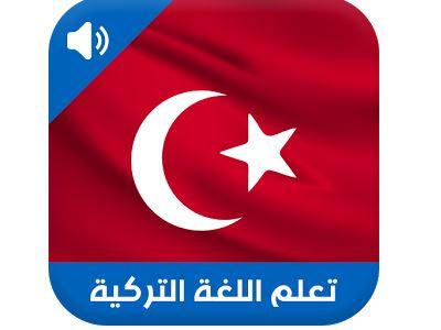 تحميل افضل برنامج احترافي لتعلم اللغة التركية بدون معلم للاندرويد