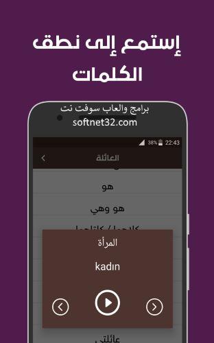 تحميل برنامج تعلم اللغة التركية بالصوت