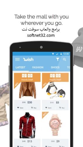 تحميل افضل تطبيق للتسوق من الانترنت بسعر رخيص Wish Shopping