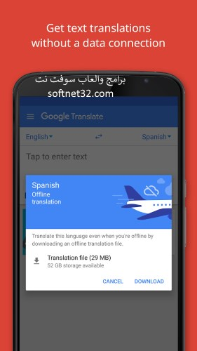تحميل مترجم قوقل مجاني
