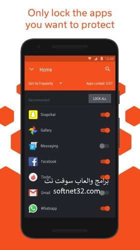 برنامج قفل التطبيقات للكمبيوتر