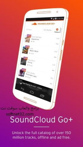 تحميل برنامج تحميل الملفات الصوتية من الساوند كلاود مجانا SoundCloud
