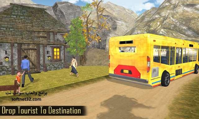 لعبة محاكاة قيادة الباص