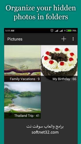 تحميل برنامج قفل وحماية الصور والفيديو والملفات للموبايل
