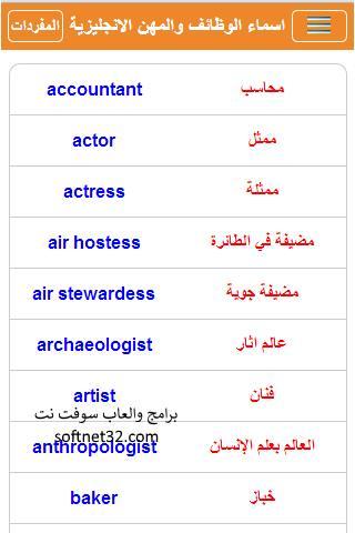 تحميل برنامج تعلم نطق كلمات اللغة الانجليزية