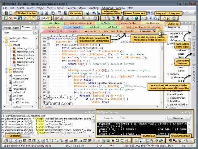 تحميل افضل برنامج محرر اكواد الترا ايديت عربي UltraEdit 24.10