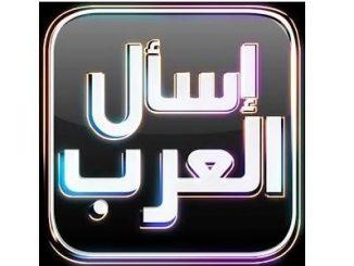 اسال العرب شاهد نت