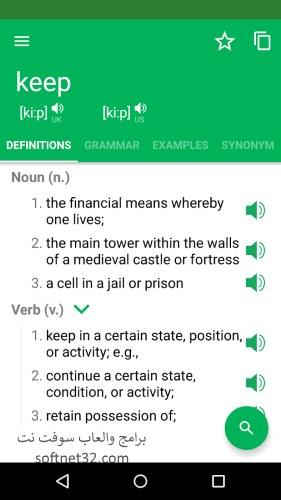 قاموس انجليزي عربي لنوكيا