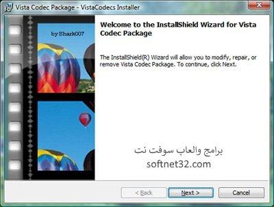 حزمة الكوداك لتشغيل جميع صيغ الفيديو والصوت